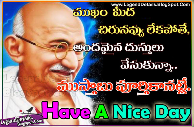 Have A Nice Day Quotes in Telugu with inspirational Quotes, Beautiful have a nice day quotes for friends, Nice have a nice day quotes for her in Telugu language, Best Telugu have a nice day quotes, Good Day messages with images, Lovely good morning quotes with inspirational quotes in Telugu, Telugu have a nice day quotes for facebook, have a nice day quotes for girlfriend in Telugu font, have a nice day quotes of the day for work telugu Images.