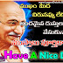 Have A Nice Day Quotes in Telugu with inspirational Quotes