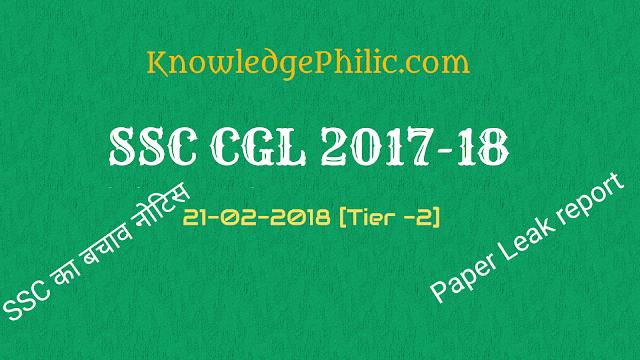 SSC CGL  2017 notice tier 2 counter report notice, paper Leak report