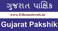 Gujarat Pakshik Magazine