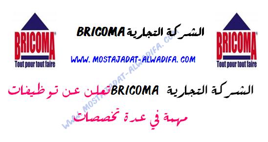 الشركة التجارية BRICOMA تعلن عن توظيفات مهمة في عدة تخصصات
