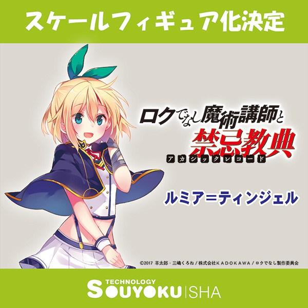Rumia de Rokudenashi Majutsu Koushi to Akashic Records