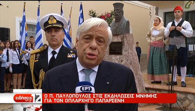 Αυστηρό μήνυμα Πρ. Παυλόπουλου προς την Τουρκία από το Κρανίδι Αργολίδας (βίντεο)