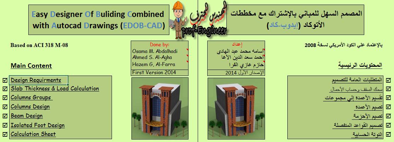 Excel Sheet - ملف اكسل شامل لتصميم مبني سكني مع امكانيه رسم المقاطع المصممه علي برنامج الاوتوكاد بكل سهوله (EDOB-CAD)