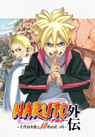 [Image: Naruto%2BGaiden.jpg]