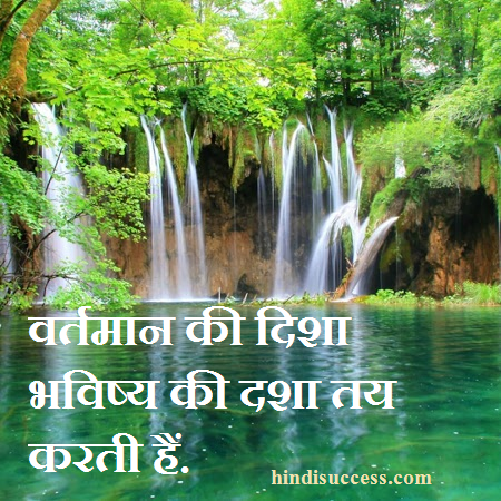 http://www.hindisuccess.com/2016/10/some-amazing-thoughts-of-Piyush-Goel-motivational-thoughts-in-hindi.html