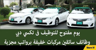 يوم مفتوح للتوظيف فى تكسي دبي  وظائف سائقين مركبات خفيفة برواتب مجزية