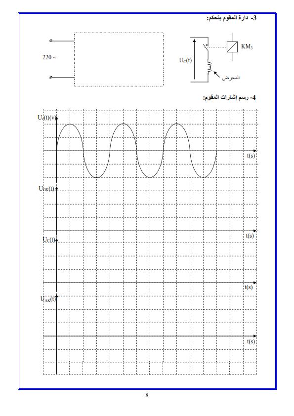 الاختبار الأول في الهندسة الكهربائية للسنة الثالثة ثانوي