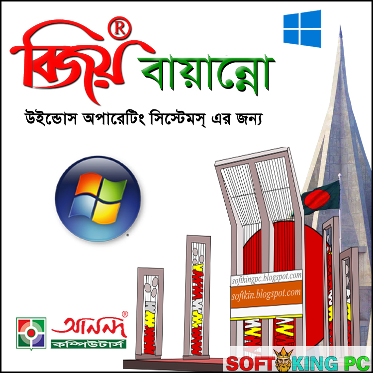 Bijoy Bayanno Latest Version For Windows 32 Bit And 64 Bit