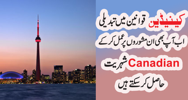 Get Canadian Nationality by following easy advices