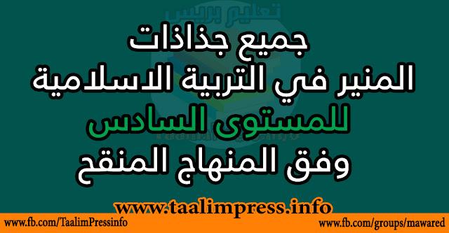 جميع جذاذات المنير في التربية الاسلامية للمستوى السادس وفق المنهاج المنقح