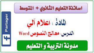 دروس الاعلام الآلي : معالج النصوص  word