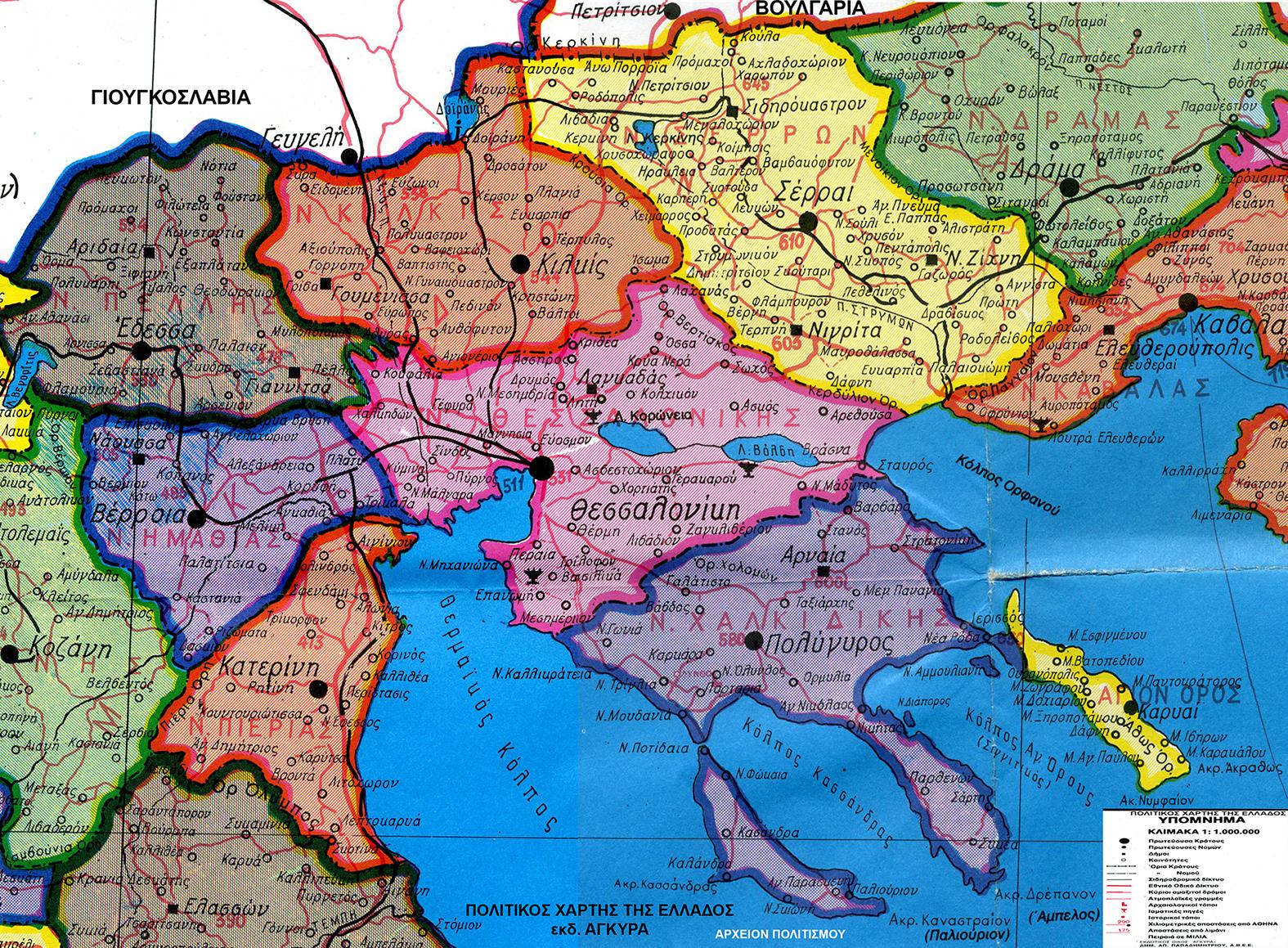 Palaios Politikos Xarths Ths Kentrikhs Makedonias Arxeion Politismoy