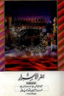Sirr Ul Asrar Urdu Book By Shaikh Abdul Qadir Jilani