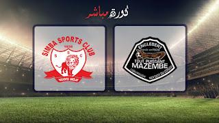 مشاهدة مباراة مازيمبي وسيمبا بث مباشر 13-04-2019 دوري أبطال أفريقيا