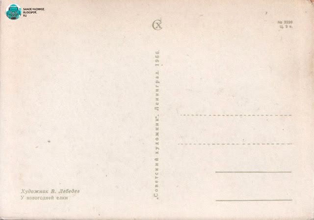 Обратная сторона открытки шаблон. Открытка СССР обратная сторона 1960е 1960ые годы 1960-ые 60е 60х шестидесятые.