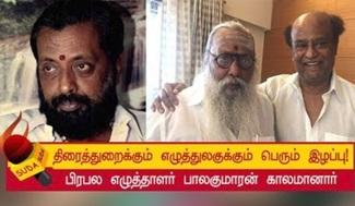 Tamil writer balakumaran passed away