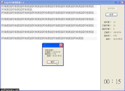 小品中打練習軟體 EssayCTyping