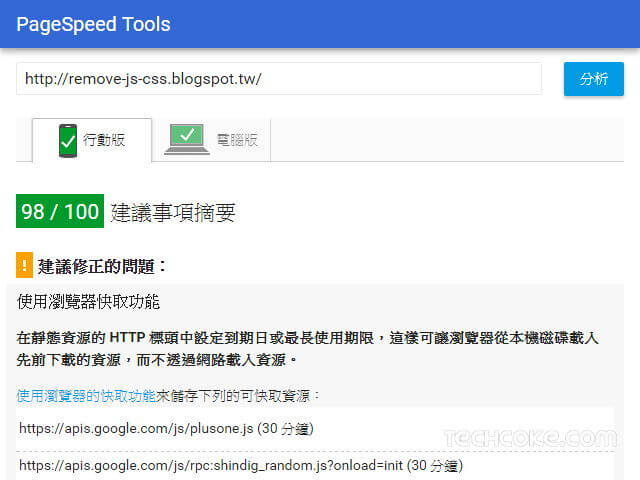 [教學] Blogger 如何移除 PageSpeed Insights 禁止轉譯 JavaScript、CSS 資源_205