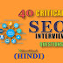 Top 40 SEO Interview Questions With Answers of 2019 In Hindi