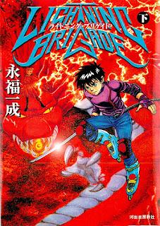 ライトニング・ブリゲイド 上下巻 [Lightning Brigade Joukan+Gekan]
