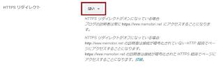 HTTPS リダイレクトの有効化