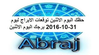 حظك اليوم الاثنين توقعات الابراج ليوم 31-10-2016 برجك اليوم الاثنين