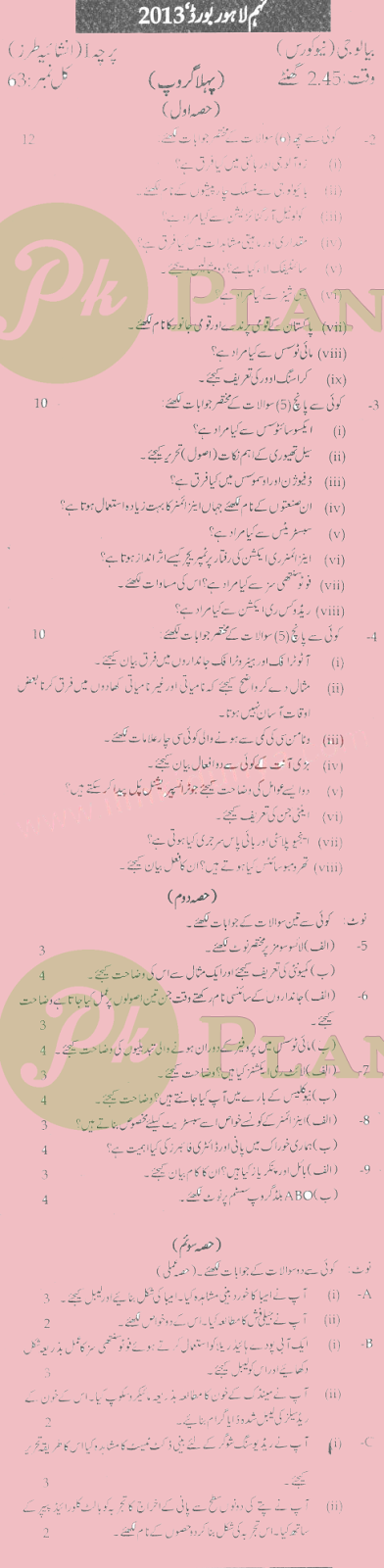 Past Papers of 9th Class Lahore Board Biology 2013