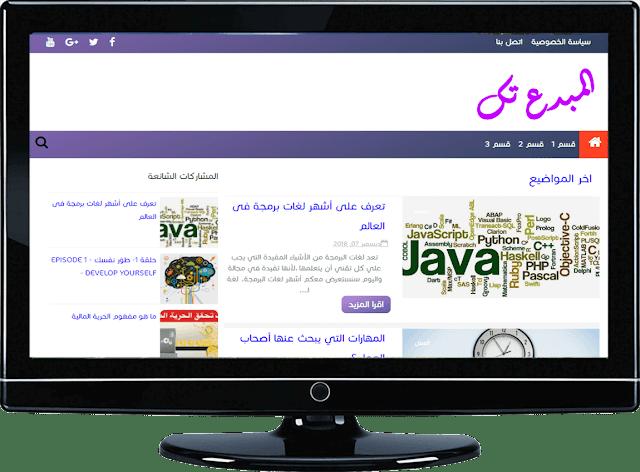 قالب بلوجر تقني سريع ومتجاوب بمميزات رهيبة 2019