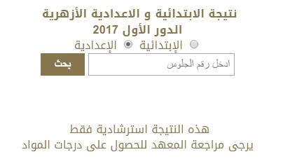 رابط نتيجة الشهادة الابتدائيه والاعداديه الازهريه 2017 اخر العام