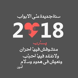 اجمل الصور للعام الجديد 2018 دعاء السنة الجديدة