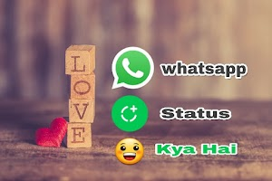 WhatsApp Status Kya Hai  | New Whatsapp Status Kaise Change Kare