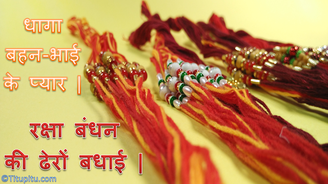 Free-rakhi-wallpapers