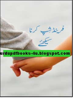Friendship Karna Sikhiye