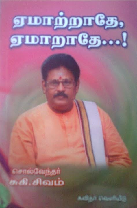 Sugi Sivam Books Pdf