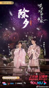 Su Yu (2020) Episode 24