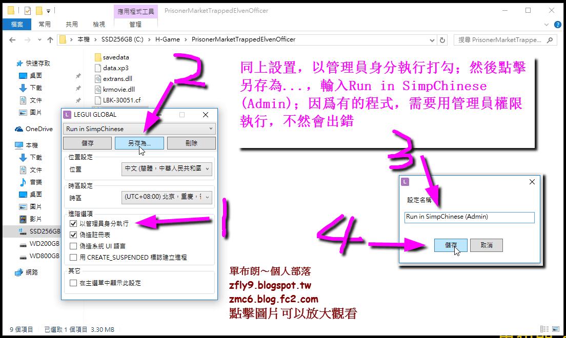 用 Locale-Emulator 讓 win10 支持多國語,跑 簡中 日文 韓文 遊戲時,不亂碼 - 單布朗~個人部落