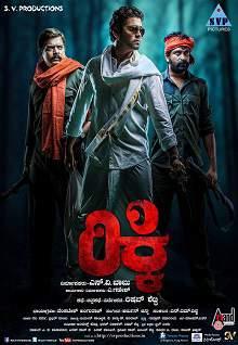 Ricky / Rikki Kannada Movie Review