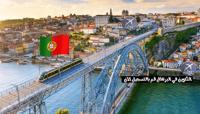 معهد التكوين في البرتغال يفتح ابواب التسجيل 2019- قم بالتسجيل الان