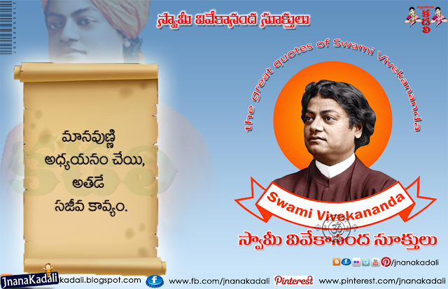 Swami Vivekananda Good Speech messages in Telugu Font and Telugu Language, Top Good Morning Telugu Nice Quotes pictures, Top Telugu Nice Telugu Swami Vivekananda Messages, Telugu Latest Swami Vivekananda Voice Record Telugu. Swami Vivekananda Motivated Good Words in Telugu, Great Inspiring Lessons Telugu by Swami Vivekananda.