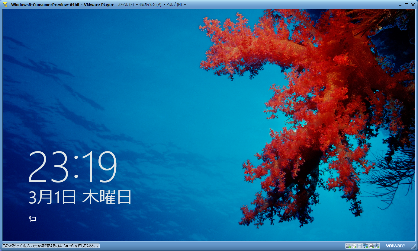 Windows 8 Consumer PreviewをVMware Playerで試す 3 -3