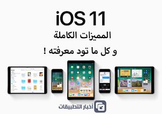 روابط تحميل iOS 11 مجانا ومباشرة