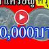 เหรียญครุฑ ราคาหลักแสน เหรียญวันนี้ 2560 เป็นยังไง คลิกเลย!