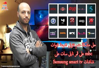 حل مشكلة عدم تنزيل مجموعة قنوات mbc على قمر نايل سات على شاشات Samsung smart tv
