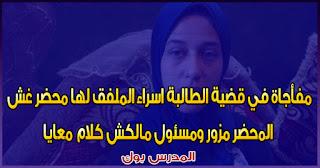 مفأجاة في قضية الطالبة اسراء الملفق لها محضر غش ، المحضر مزور ومسئول مالكش كلام معايا