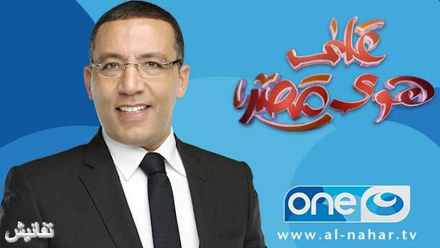 مشاهدة حلقة برنامج على هوى مصر 1-1-2017 خالد صلاح