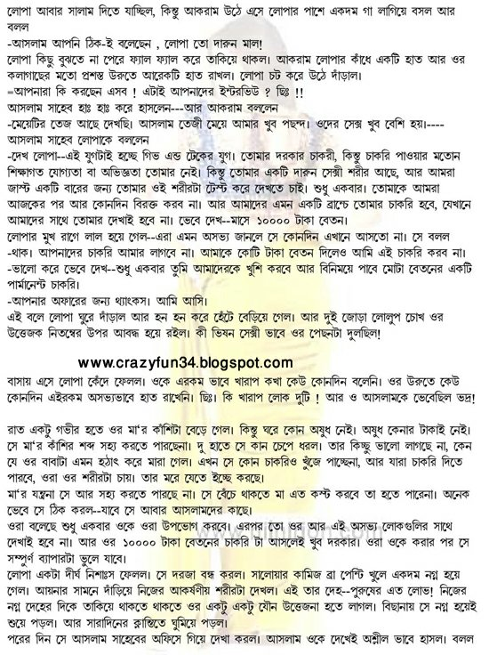 Bangla choti golpo rar free download basilcrowell's blog.