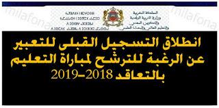 لتسجيل القبلي لمباراة التوظيف بالتعاقد 2018-2019