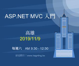 ASP.NET MVC  入門<br>點擊報名