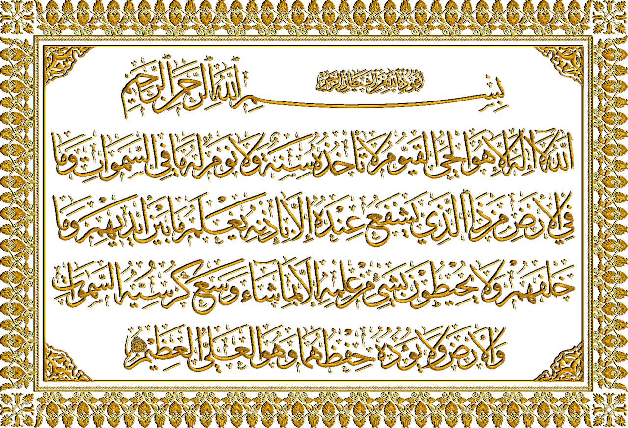 Kaligrafi Ayat Kursi